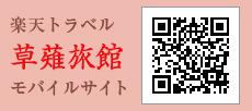 草薙旅館モバイルサイト