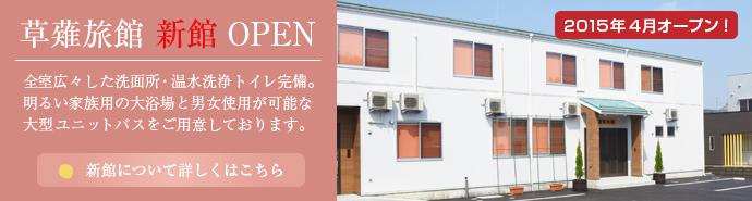 草薙旅館 新館OPEN