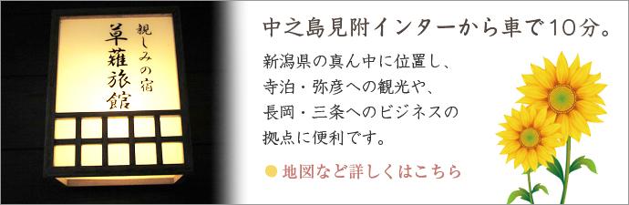 中之島見附インターから車で10分。新潟県の真ん中に位置し、寺泊・弥彦への観光や、長岡・三条へのビジネスの拠点に便利です。